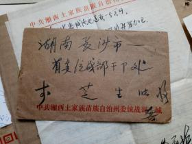 湘西 龚葆桂 毛笔信札2页