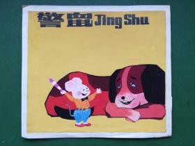 儿童连环画《警鼠》原稿一组4幅