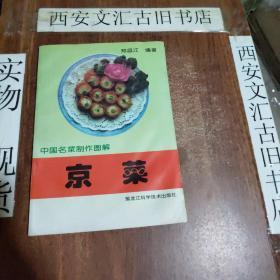京菜(中国名菜制作图解)