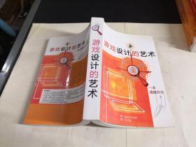 游戏设计的艺术 一本透镜的书