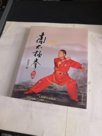 南太极拳精解(附1张DVD)