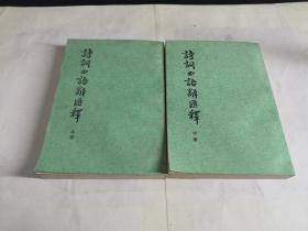 诗词曲语词汇释(上下册)竖版繁体