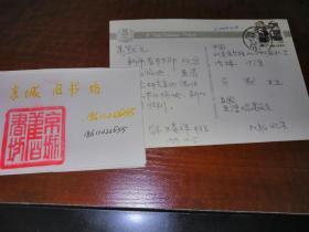 清华大学知名教授:王贵祥至肖默明信片一枚