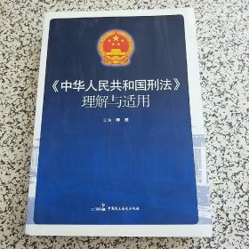 《中华人民共和国刑法》理解与适用