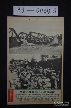 1575 东京日日 写真特报《京汉线上爆破了的铁桥 以及 修理铁桥》 大开写真纸 战时特写 尺寸:46.7*30.8cm