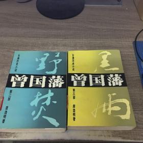 长篇历史小说曾国藩:第二部野焚、第三部黑雨