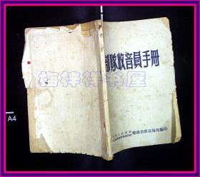 部队收音员手册