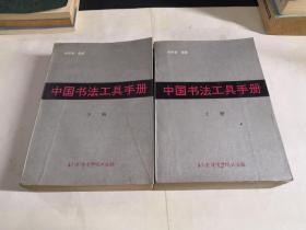 中国书法工具手册(上下)