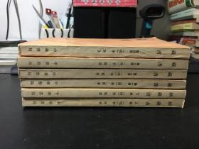 藏书(1-4)+续藏书(上下)六本合卖  竖版繁体
