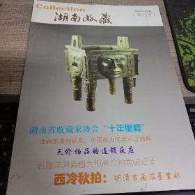 湖南收藏2008第一期