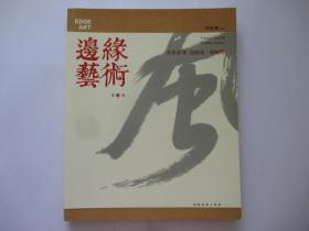 边缘艺术 第38辑