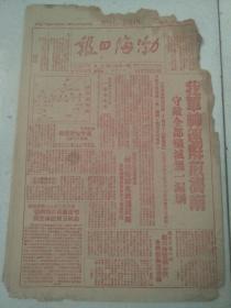民国时期1947年-1949年报纸2000份合售