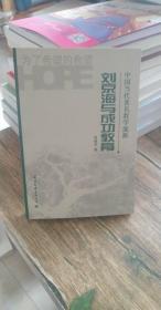 中国当代著名教学流派 刘京海与成功教育