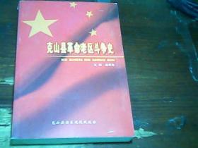 克山县革命老区斗争史
