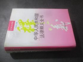 中华人民共和国法律释义全书  民商法律卷  精装