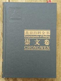 北京百科全书:崇文卷  精装