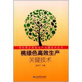 桃绿色高效生产关键技术/绿色果品高效生产关键技术丛书 正版 张安宁  9787533172961