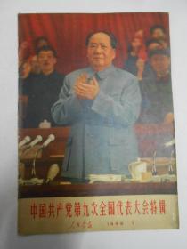 人民画报 1969年第7期【中国共产党第九次全国代表大会特辑】