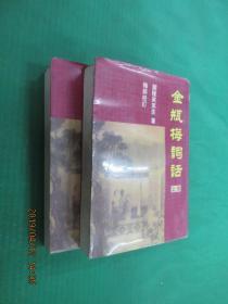 金瓶梅词话(上下)全两册合售