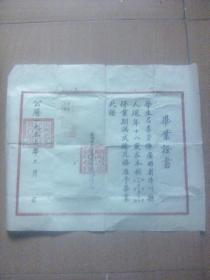 """盖""""广西省人民政府教育厅""""丶""""广西省北流中学""""大方印章1953年的毕业证书"""