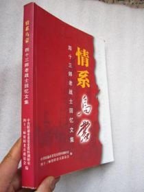 情系乌蒙--43师老战士回忆文集  16开