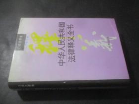 中华人民共和国法律释义全书 行政法律卷 精装