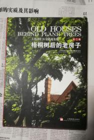 梧桐树后的老房子(第二集):上海徐汇历史建筑集锦