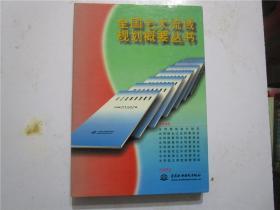 全国七大流域规划概要丛书(全七册,带函套)