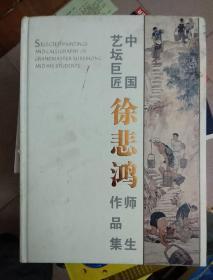 中国艺坛巨匠徐悲鸿