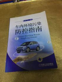 车内环境污染防控指南