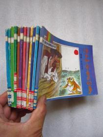 世界儿童文学名著精选连环画(12本一套全、横开本、彩图)