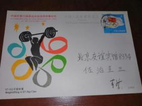 李庆祥(中国海洋大学外国语学院副院长)至人左治圭三实寄明信片