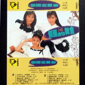 伊能静裘海正方文琳  飞鹰三姐妹  假面的舞会  黑胶唱片LP