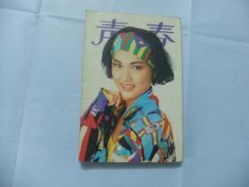 青春杂志 153期