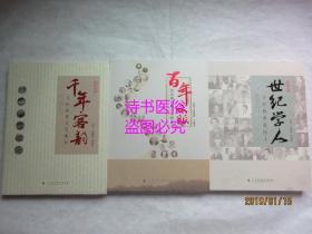 客都寻踪丛书:百年文脉--寻访梅州籍大学校长、世纪学人--寻访梅州籍院士、千年客韵--寻访客都文化地标 3册合售