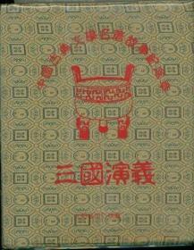 中国古典名著《三国演义》纪念章(沈阳造币厂)章直径33毫米,全套22枚。无外包装盒