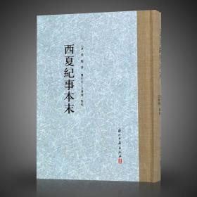 西夏纪事本末(大家文集 32开精装 全一册)