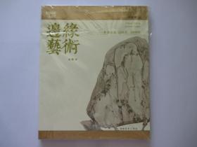 边缘艺术 第37辑