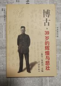 博古,39岁的辉煌与悲壮
