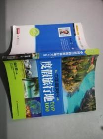 【924】七彩生活:中国最美的度假旅行地TOP100