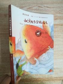 中国童话美绘书系 小渔夫与宝镜公主