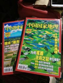 《中国国家地理》期刊 2008年1、2     新天府 珍藏版:上、下(188页和192页加厚版)