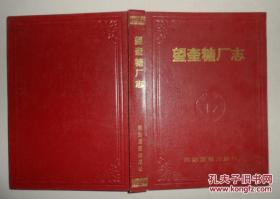 正版 望奎糖厂志 16开精装 印量1000册 一版一印 附发行式印章