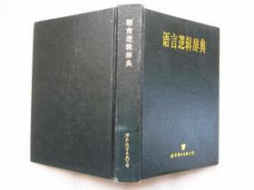 语言逻辑辞典  32开布面精装