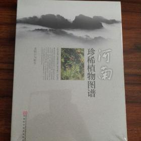 河南珍稀植物图谱(16开 定价180元)