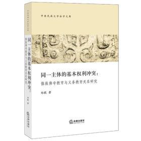 同一主体的基本权利冲突-傣族佛寺教育与义务教育关系研究 正版 郑毅  9787511871244