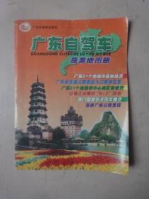 广东自驾车旅游地图册