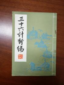 三十六计新编(详情见版权页图片)