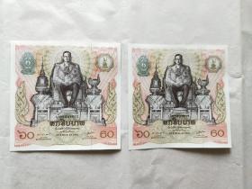泰国60泰铢(泰国国王诞辰60周年纪念钞)全球首张正方形纪念钞 连号:4438548、4438549  2张合售