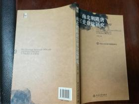 南北朝隋唐官吏分途研究